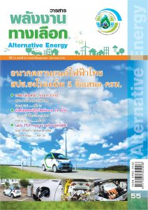 E-Magazine_40_Cover