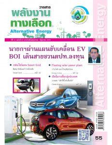 E-Magazine_42_Cover
